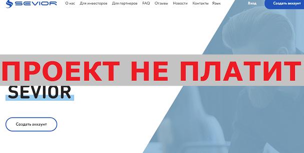 Инвестиционный проект SEVIOR, sevior.cc