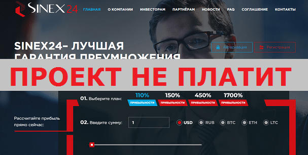 Инвестиционный-проект-SINEX24-sinex24.com_