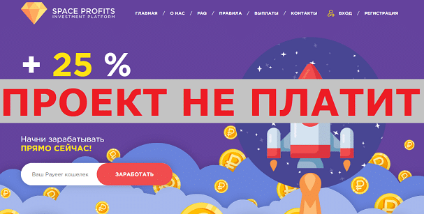 Инвестиционный проект Space Profits, space-profits.ru