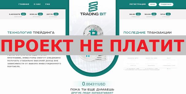 Инвестиционный проект TRADING BIT, tradingbit.online