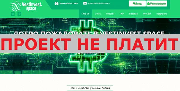 Инвестиционный проект Vestinvest, vestinvest.space