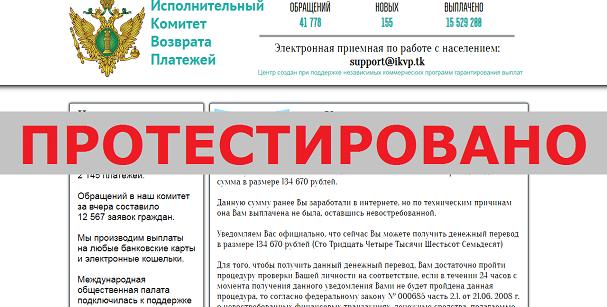 Исполнительный комитет возврата платежей, ikvp.tk