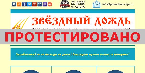 Курс Звездный дождь, заработок на сервисе раскрутки музыкальных клипов с 24.promotion-clips.ru