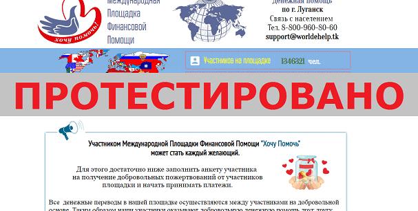 Международная Площадка Финансовой Помощи, worldeshelp.ml,
