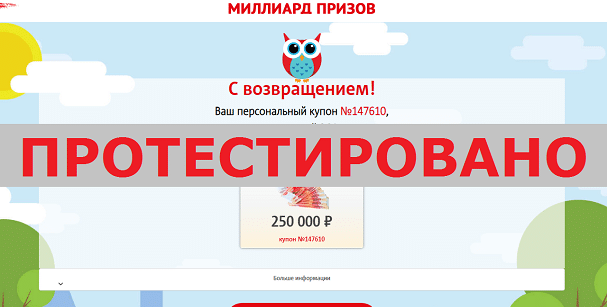 Миллиард Призов, cash-blillion-prizes.ru