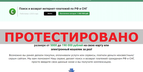 Поиск и возврат интернет-платежей по РФ и СНГ, 21sn.ru