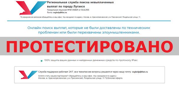 Региональная служба поиска невыплаченных выплат, golhus.ru
