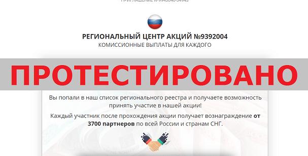Региональный Центр Акций, Российский Фонд Поддержки, gbiz.site