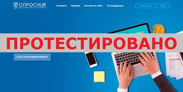 Сервис платных опросов онлайн Опросник, oprosnik.biz