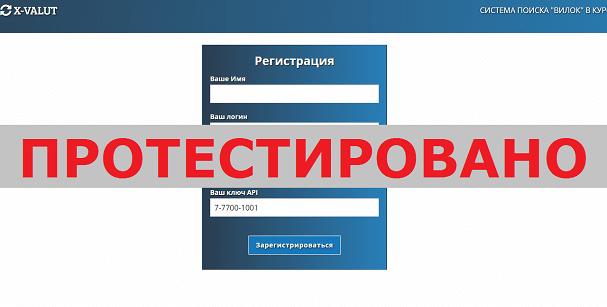 Система поиска вилок в курсах обмена валют, X-VALUT, biz4freedom.site