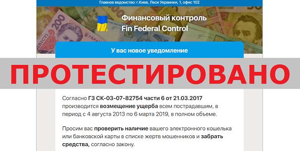 Финансовый контроль Fin Federal Control, moneymail.ml, ОАО ФинТрансКонтроль