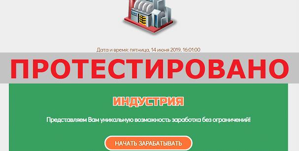Экономическая игра ИНДУСТРИЯ, индустрия24.рф