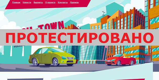 Экономическая онлайн-игра cash-town, cash-town.ru