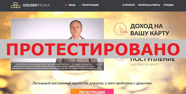 GOLDEN TROIKA, Сергей Разумовский, golden-troika.ru