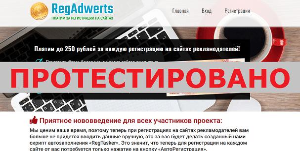 RegAdwerts, regadwerts.ru