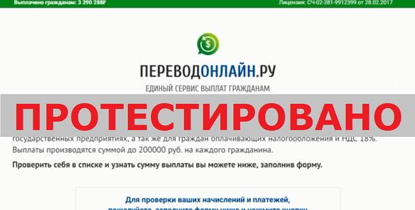 Единый сервис выплат гражданам, ПереводОнлайн.Ру, fx-club.host