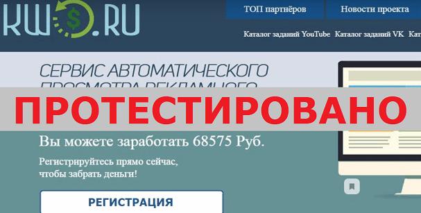 Сервис автоматического просмотра рекламного контента kw5.ru