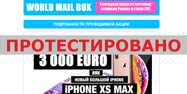 World Mail Box, pro-meil.ru, world-mail-box.da-money.club