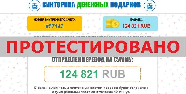 Викторина денежных подарков, oprosmon2019.tk