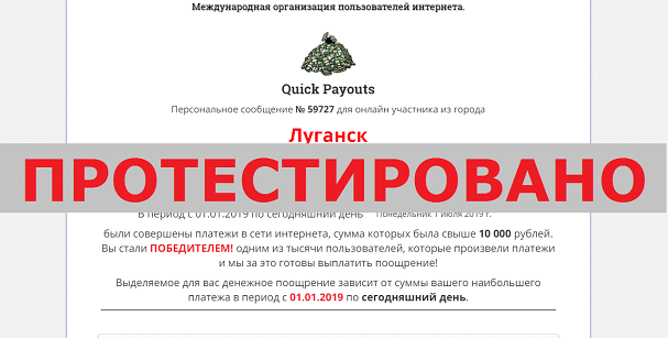 Международная организация пользователей интернета, Quick Payouts, parmkart.ru