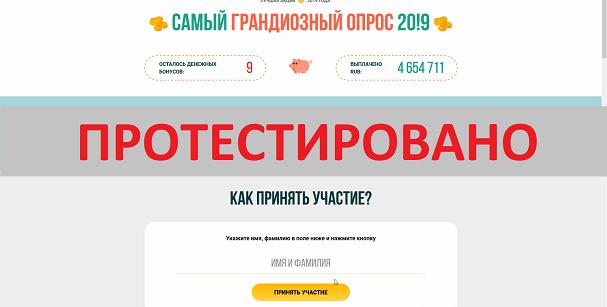 САМЫЙ ГРАНДИОЗНЫЙ ОПРОС 20!9 с es-s.top