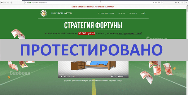 Стратегия Фортуны с fortune project.ru