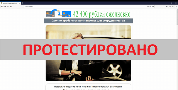 Типаева Наталья Викторовна с pro-meil.ru