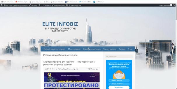 Изменения в работе Elite Infobiz