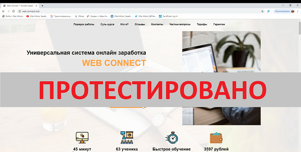 Web Connect, Павел Островский, web-connect.club