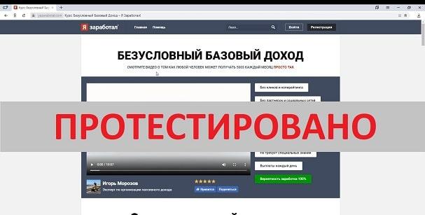 БЕЗУСЛОВНЫЙ БАЗОВЫЙ ДОХОД, Игорь Морозов, yazarabotal.com/bbd/, Издательство Я заработал