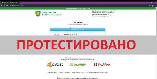 ЕДИНЫЙ ЦЕНТР ВОЗВРАТА ПЛАТЕЖЕЙ, ЕЦВП, evsp.site