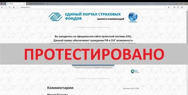 ЕПСВ, ЕДИНЫЙ ПОРТАЛ СТРАХОВЫХ ФОНДОВ, epcforg.zelso.ru