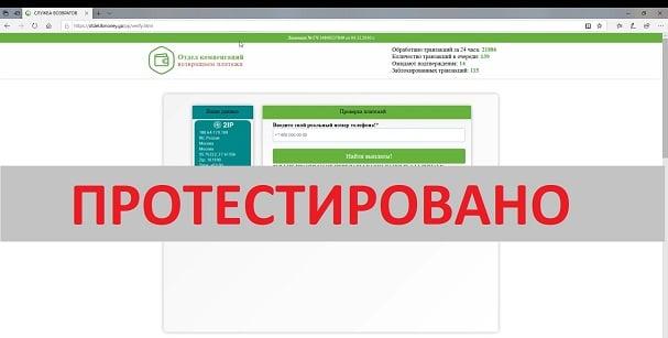 Отдел компенсаций, СЛУЖБА ВОЗВРАТОВ, otdel.lkmoney.ga.pp.verify.html