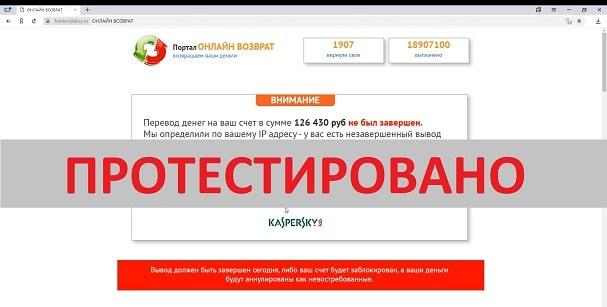 Портал ОНЛАЙН ВОЗВРАТ, fondsviplatoy.ru