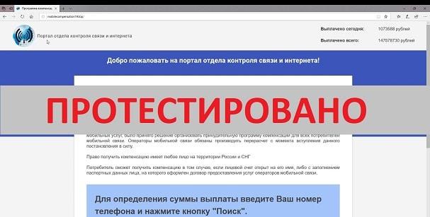 Портал отдела контроля связи и интернета, mobilecompensation19.top