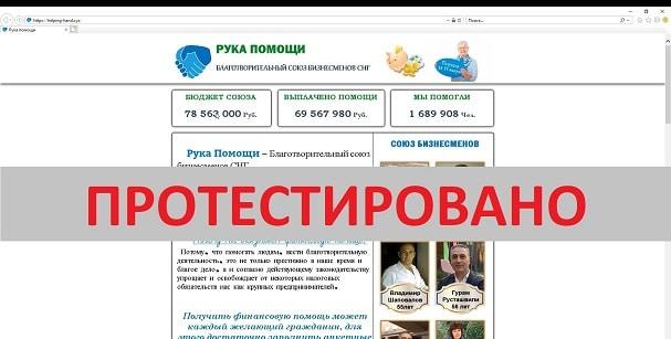 РУКА ПОМОЩИ, Благотворительный союз бизнесменов СНГ, helping-hand.xyz