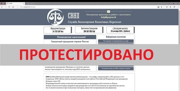 СВНП, СЛУЖБА ВОЗМЕЩЕНИЯ НАЛОГОВЫХ ПЕРЕПЛАТ, svnpbnr.tk.mail.php