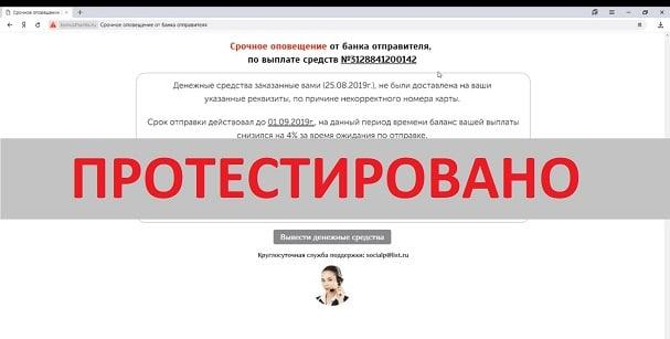 Срочное оповещение от банка отправителя, bonusthanks.ru