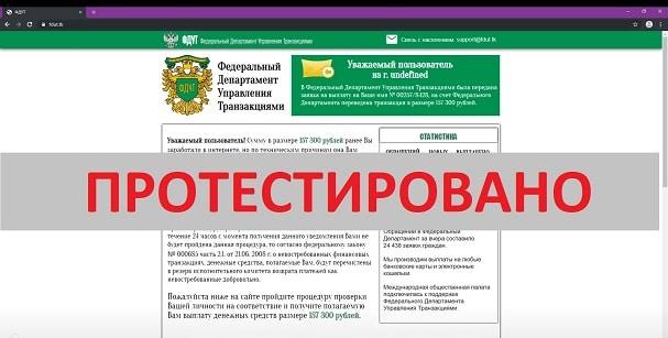 Федеральный Департамент Управлениями Транзакций, ФДУТ с fduk.tk