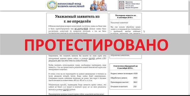 Финансовый Фонд Возврата Начислений, nalogfond.xyz