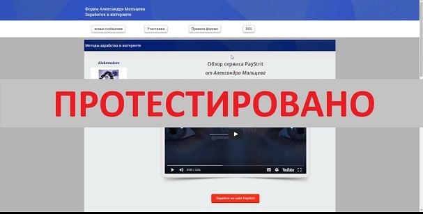 Форум Александра Мальцева, PatStrirt, paystrit.pw, alekforum.online