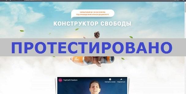 Конструктор Свободы и Алексей Дощинский