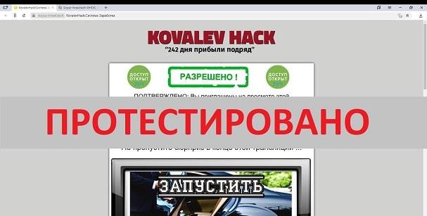 KOVALEV HACK, soyuz-invest.tech