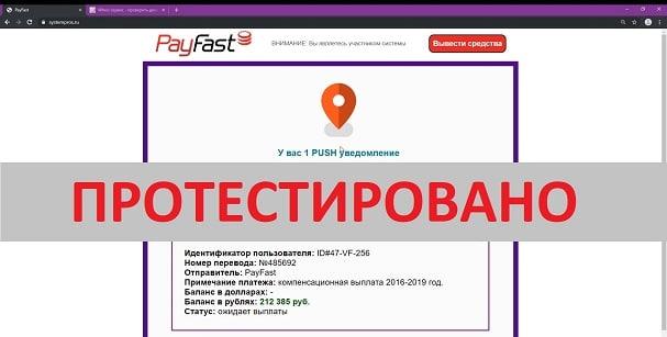 PayFast c systempros.ru