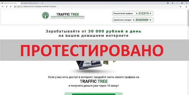 TRAFFIC TREE, БИРЖА КУПЛИ-ПРОДАЖИ ИНТЕРНЕТ-ТРАФИКА, dderr.ruplatformsindex
