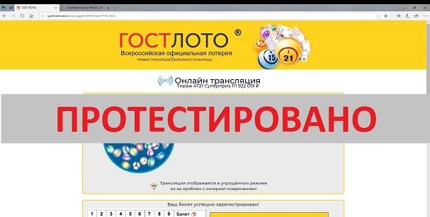 ГОСТЛОТО, Всероссийская официальная лотерея, gostmservise.ru