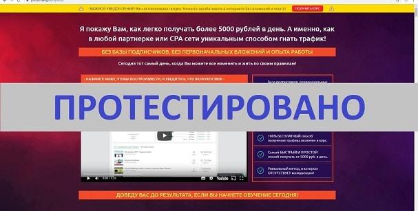 Простой способ получать от 5000 в день и Екатерина Полякова с procto-dengi.ru
