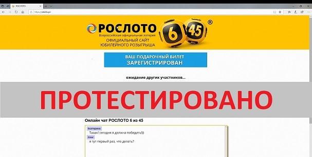 РОСЛОТО, Всероссийская официальная лотерея, veki3l.xyz