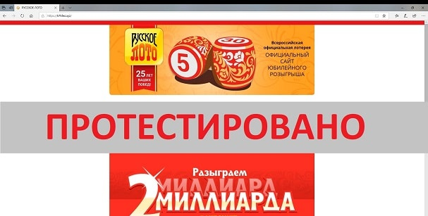 РУССКОЕ ЛОТО, Всероссийская официальная лотерея, h7hfeo.xyz