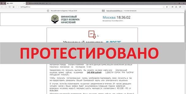 ФИНАНСОВЫЙ ОТДЕЛ ВОЗВРАТА НАЧИСЛЕНИЙ, epcforg.getics.ru
